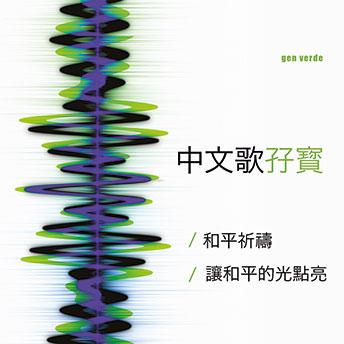 2016 13 Mandarim 中文歌孖寳